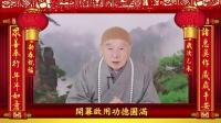 净空老和尚((乙未年)新春祝福开示