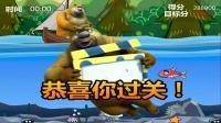 ❤熊出没之夺宝熊兵☂熊出没之熊二钓鱼通关