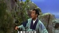 中国老电影《刘海遇仙记》港凤凰1963年