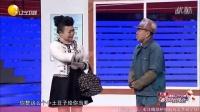 2015辽宁春晚【不是钱的事】潘长江 巩汉林