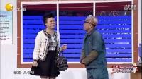 2015年辽宁春晚潘长江 巩汉林小品《不是钱的事》