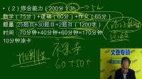 2016考研管理类联考数学高分备考讲座 (2)