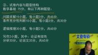 2015年管理类联考大纲解析 (1)