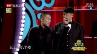 曹云金李云天 2015北京卫视春晚相声《送春联》