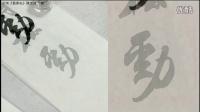 书法-米芾《蜀素帖》02青松勁挺姿。凌霄恥