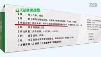 天草丹参保心茶——蒋大为篇45秒