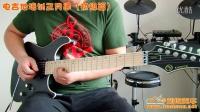 电吉他培训三月通 初级篇 第10周《天空之城》