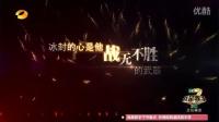 《锦绣缘华丽冒险》湖南卫视黄晓明二爷宣传片