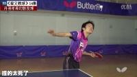 《湿父教球》第14集:丹羽孝希正手幻影发球技术_乒乓球教学视频教程