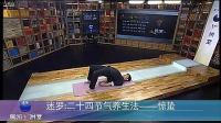 迷罗:二十四节气养生(3)惊蛰_标清