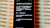 【天然纯真】Win10移动版诺基亚630初体验
