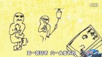 红包去哪了【春节企划】老王有话说