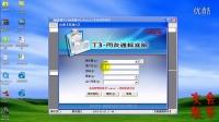 【文会教学】春季高考畅捷通T3(第2讲)—登陆系统管理