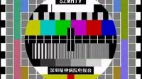 深圳精神病院电视台测试卡