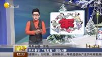 """羊年春节""""抢红包""""成新习俗[说天下]"""