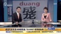 """成龙代言洗发水惨遭恶搞  """"DUANG""""成网络热词[上海早晨]"""