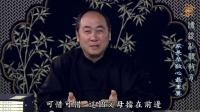 【中华传统文化必修课】圣贤教育之教孩子的学问系列 家长恭敬心最重要