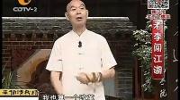 天王星影音:李伯清散打评书-3