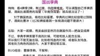 【流云解说三国杀】四位国战新成员-徐盛太后李典蒋费浅析