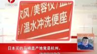 杭州的王先生:日本买的马桶盖产地竟是杭州[每日新闻报]