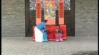地方半班戏——落马桥(中集)