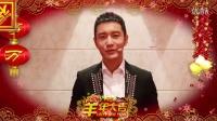天梭形象代言人黄晓明给带来2015年新春祝愿