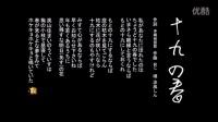 十九の春 - 涼風しん 日本民歌,冲绳民谣