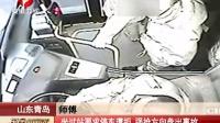 山东青岛:坐过站要求停车遭拒  强抢方向盘出事故[每日新闻报]