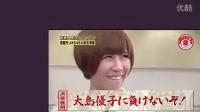 バナナマン バナナ塾vs.大家志津香(AKB48)「'日村と設楽'が変態イジリ