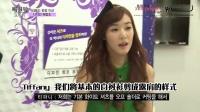 【Sunny】140113 SBS时尚王korea E07 Tiffany徐贤Cut