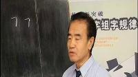 李天生汉字组字规律行书03