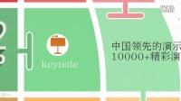 陈魁的第一个prezi模板(演界网www.yanj.cn)