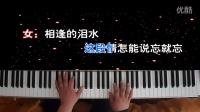 桔梗钢琴合奏--《一生无悔》♬ ♪ ♩ 高安 / 杭娇
