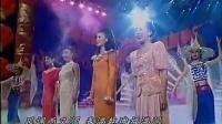 1997年央视春晚 陈思思歌曲《风调雨顺》[高清]