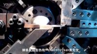 银丰45机生产大节距售货机弹簧视频提供黄立高
