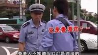 熊警官大战香港违章人