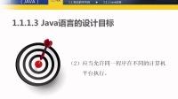 1.1.1.3 Java语言的设计目标 《软件测试员(java)三级》