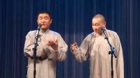 最新相声高清:苗阜王声北京相声专场系列4