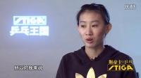 斯帝卡V乒乓第116期  南京青奥会女单冠军 刘高阳:不喜欢显眼,但梦想耀眼