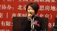 2010年度中国商业不动产思想盛典-资本价值论坛