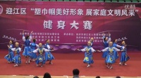 民族舞· 牧民新歌·2015年3月8日安庆市体育馆