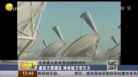世界最大射电望远镜阵项目:建设方案确定  将检验万有引力[说天下]