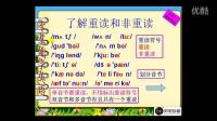 拼读单词3 零基础学英语 英语口语学习视频