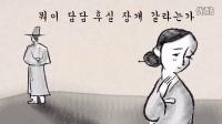 '엠라대왕' 43 - 못갈 장가