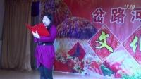 岔路河镇妇联文化大院三八节联欢会 诗朗诵 《献给奶奶妈妈》