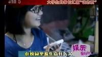 【大连电视台影视频道】娱乐STYLE第3期2013.02.12