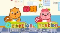 英文字母歌Q
