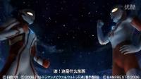 【CGL】《奥特曼格斗进化0》游戏介绍!小影