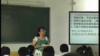 《打造议论文强健的主体段》优质课视频_高中语文广东名师课堂教学展示视频