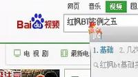 红枫老师新学员学习流程和软件的学习方法20141025